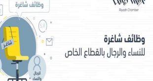 غرفة الرياض تعلن عن 1163 وظيفة شاغرة للسعوديين في 13 شركة سعودية