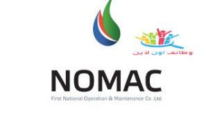وظائف شاغرة في شركة نوماك في جدة والمنطقة الشرقية