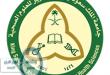 جامعة الملك سعود تعلن عن وظائف شاغرة في الرياض للجنسين