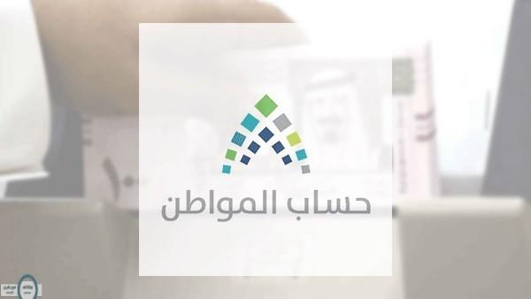تعديل بيانات حساب المواطن عبر التطبيق
