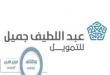 شركة عبداللطيف جميل للتمويل تعلن عن وظائف شاغرة في عدد من المناطق