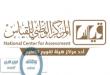 المركز الوطني للقياس يعلن عن وظائف شاغرة في الرياض ونجران