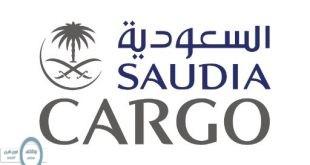 وظائف شاغرة في شركة الخطوط السعودية للشحن الجوي