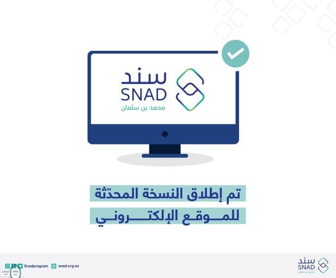 موقع سند محمد بن سلمان الجديد