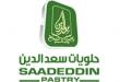 حلويات سعد الدين تعلن عن وظائف شاغرة للنساء في الرياض
