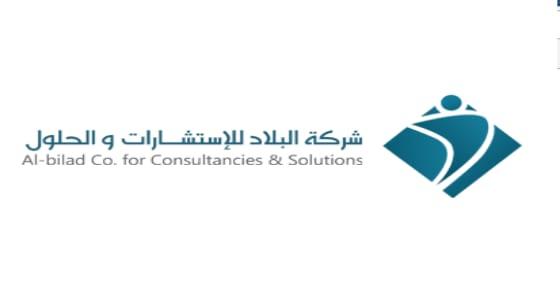 شركة البلاد للاستشارات تعلن عن وظائف شاغرة في المنطقة الوسطي والشرقية – بوابة التوظيف السعودية