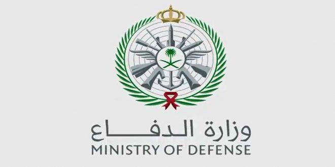 تقديم وزارة الدفاع للنساء 1442